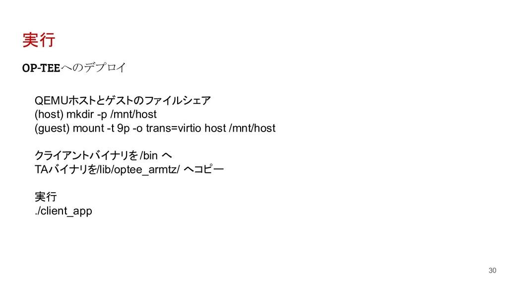 実行 OP-TEEへのデプロイ 30 QEMUホストとゲストのファイルシェア (host) m...