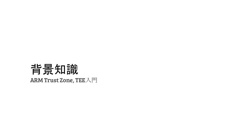 背景知識 ARM Trust Zone, TEE入門