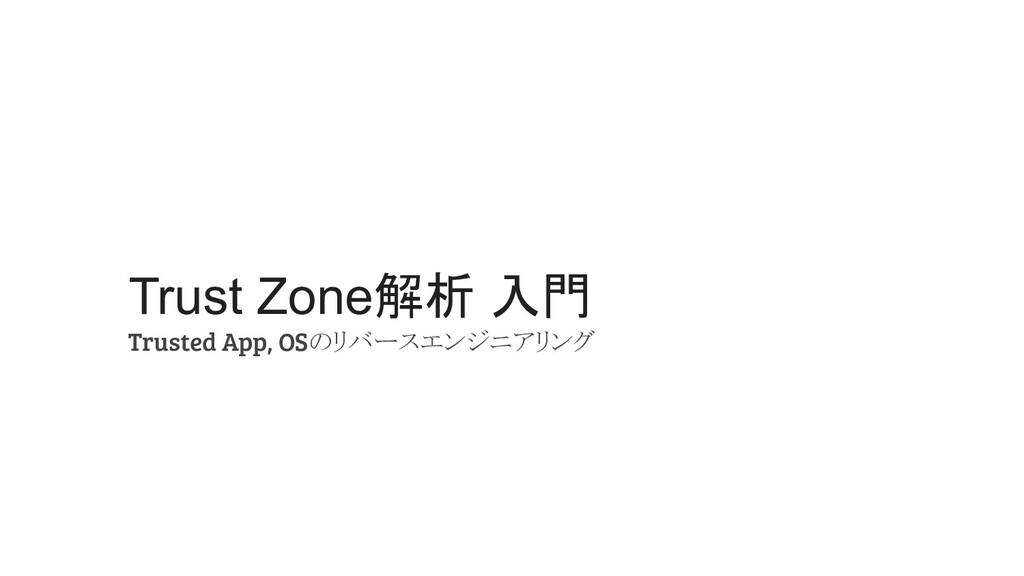 Trust Zone解析 入門 Trusted App, OSのリバースエンジニアリング