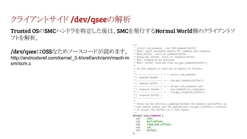 クライアントサイド /dev/qseeの解析 Trusted OSのSMCハンドラを特定した後...