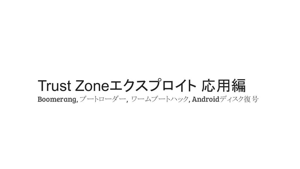 Trust Zoneエクスプロイト 応用編 Boomerang, ブートローダー, ワームブー...
