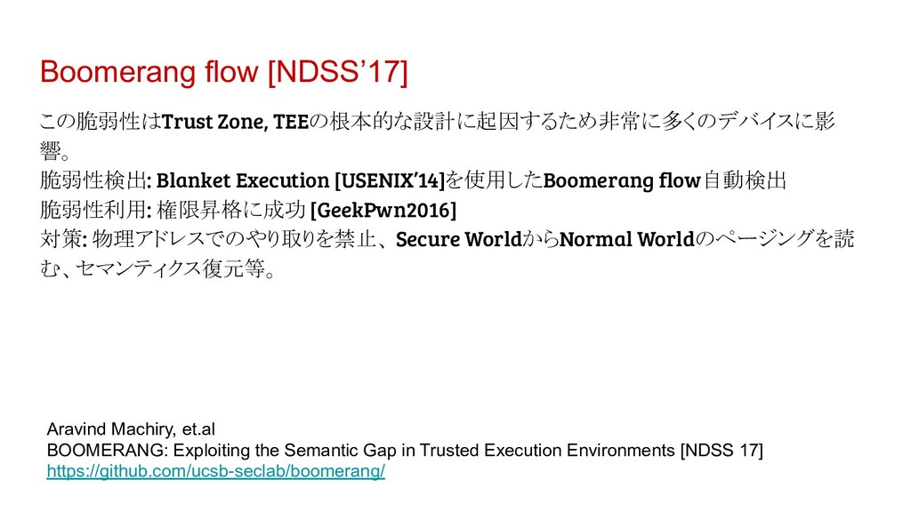 Boomerang flow [NDSS'17] この脆弱性はTrust Zone, TEEの...