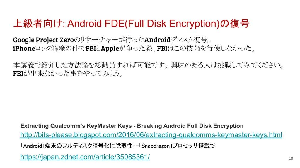 上級者向け: Android FDE(Full Disk Encryption)の復号 Goo...