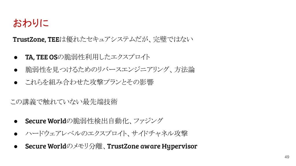 おわりに TrustZone, TEEは優れたセキュアシステムだが、完璧ではない 49 ● T...