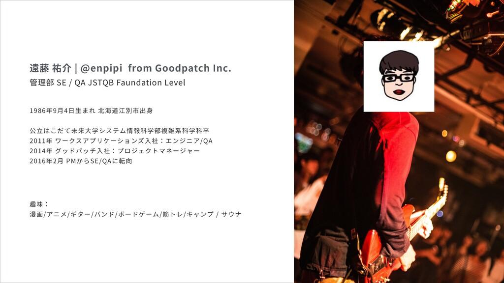 2 遠藤 祐介 | @enpipi from Goodpatch Inc. 管理部 SE / ...