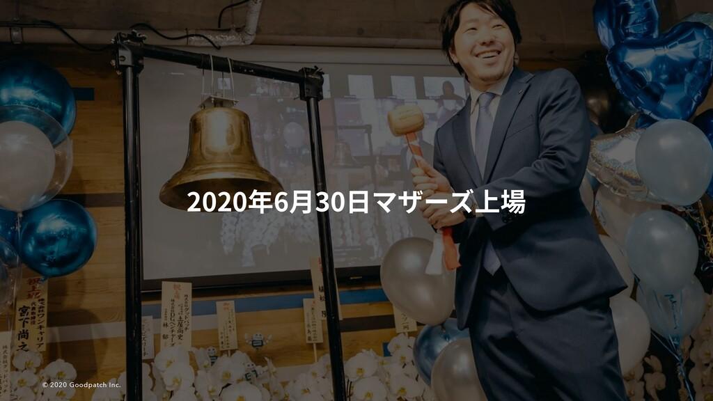 2020年6⽉30⽇マザーズ上場 © 2020 Goodpatch Inc.