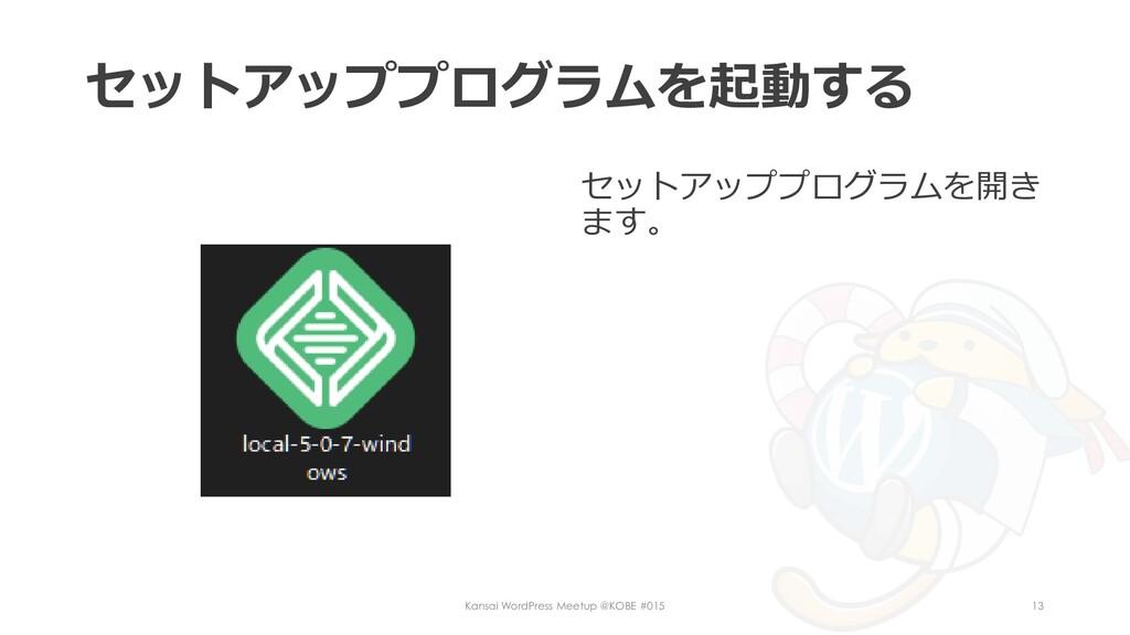 セットアッププログラムを起動する セットアッププログラムを開き ます。 Kansai Word...