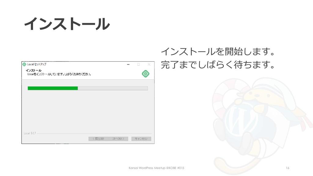 インストール インストールを開始します。 完了までしばらく待ちます。 Kansai WordP...