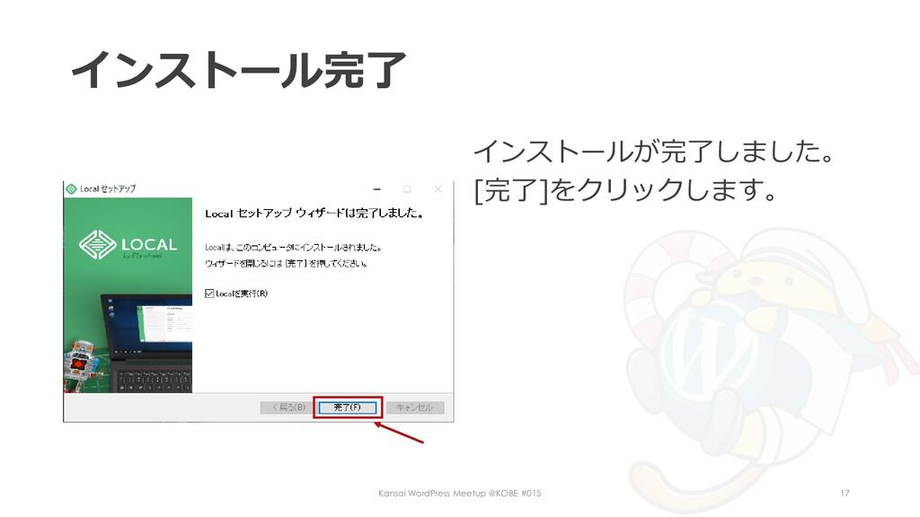 インストール完了 インストールが完了しました。 [完了]をクリックします。 Kansai Wo...