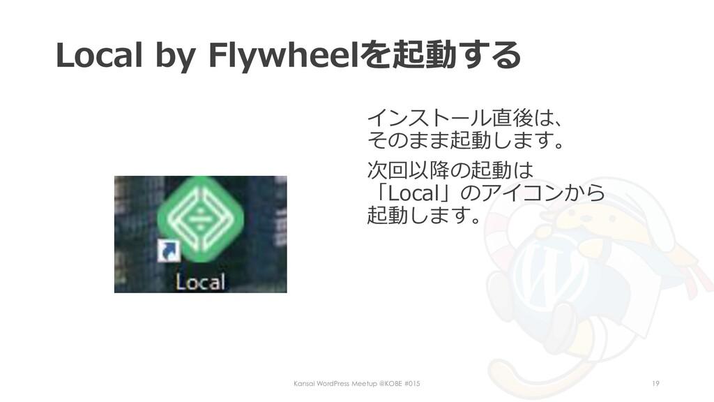 Local by Flywheelを起動する インストール直後は、 そのまま起動します。 次回...