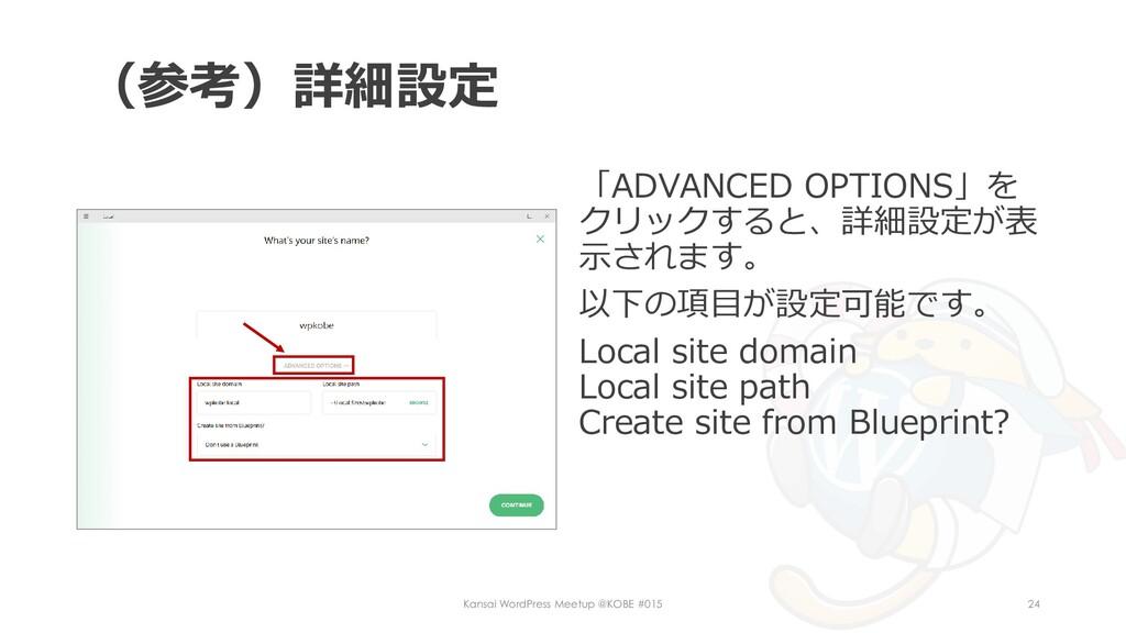 (参考)詳細設定 「ADVANCED OPTIONS」を クリックすると、詳細設定が表 示され...