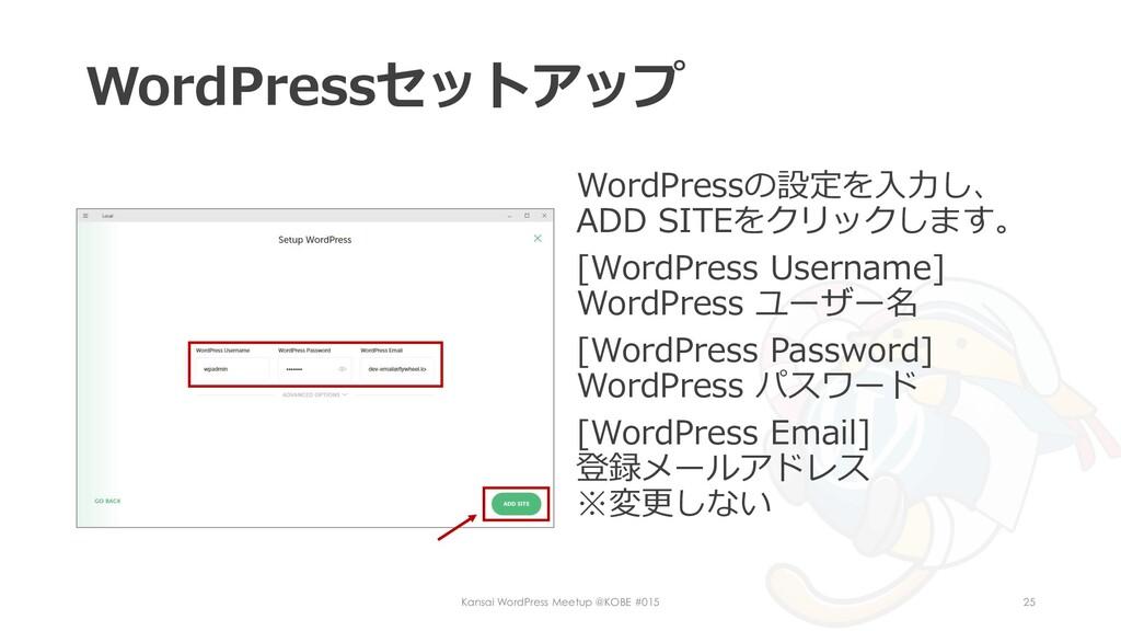 WordPressセットアップ WordPressの設定を入力し、 ADD SITEをクリック...