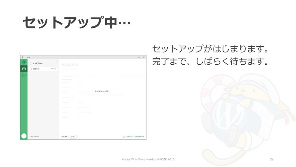 セットアップ中… セットアップがはじまります。 完了まで、しばらく待ちます。 Kansai W...