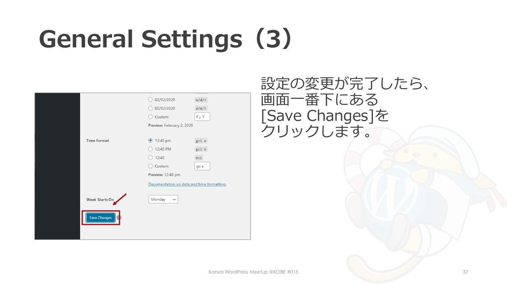General Settings(3) 設定の変更が完了したら、 画面一番下にある [Save...