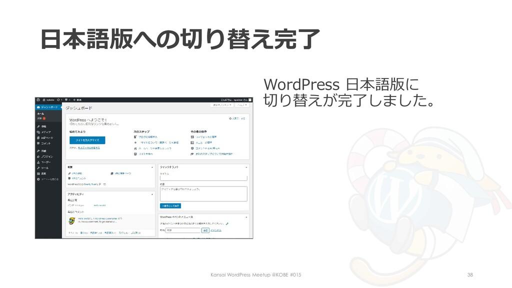 日本語版への切り替え完了 WordPress 日本語版に 切り替えが完了しました。 Kansa...