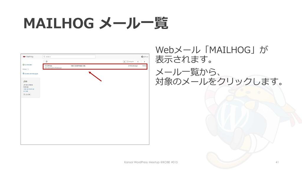 MAILHOG メール一覧 Webメール「MAILHOG」が 表示されます。 メール一覧から、...
