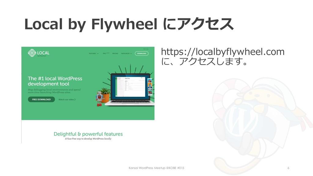 Local by Flywheel にアクセス https://localbyflywheel...