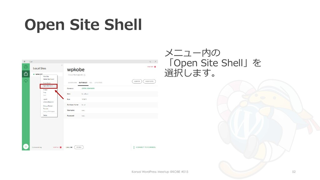 Open Site Shell メニュー内の 「Open Site Shell」を 選択します...