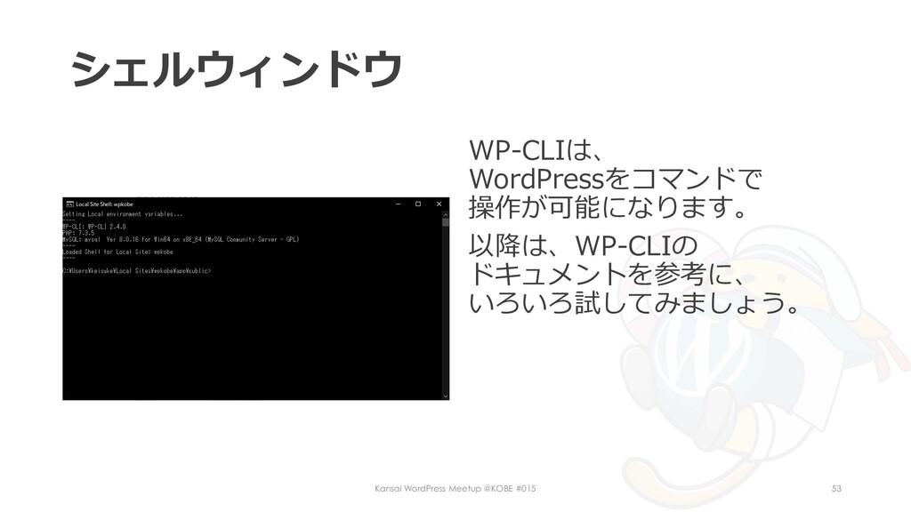 シェルウィンドウ WP-CLIは、 WordPressをコマンドで 操作が可能になります。 以...