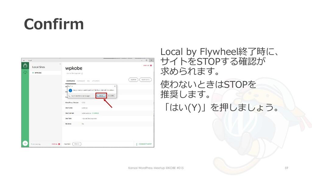 Confirm Local by Flywheel終了時に、 サイトをSTOPする確認が 求め...