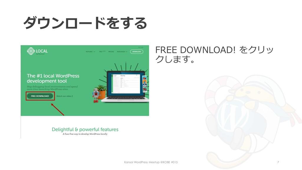 ダウンロードをする FREE DOWNLOAD! をクリッ クします。 Kansai Word...