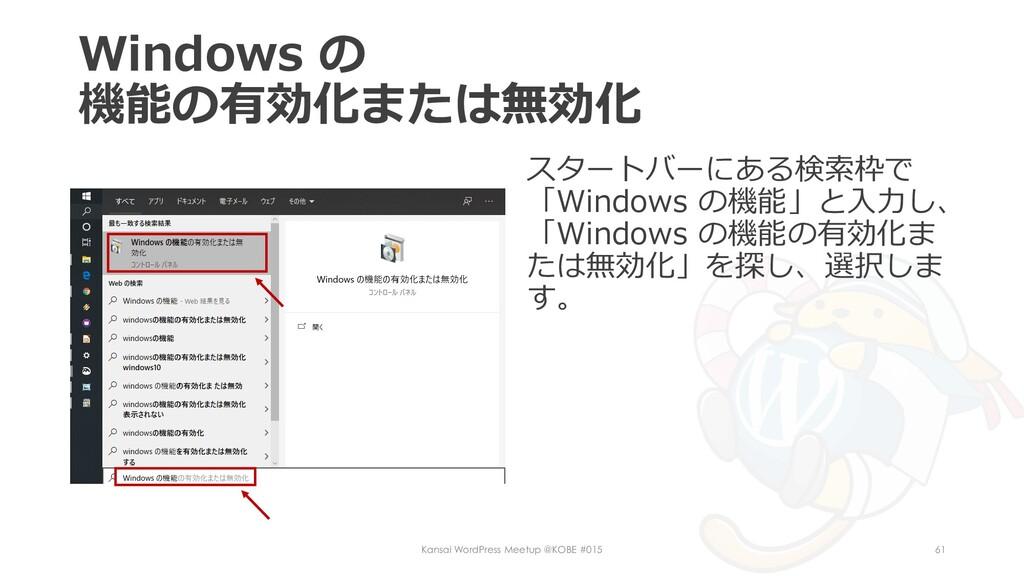 Windows の 機能の有効化または無効化 スタートバーにある検索枠で 「Windows の...
