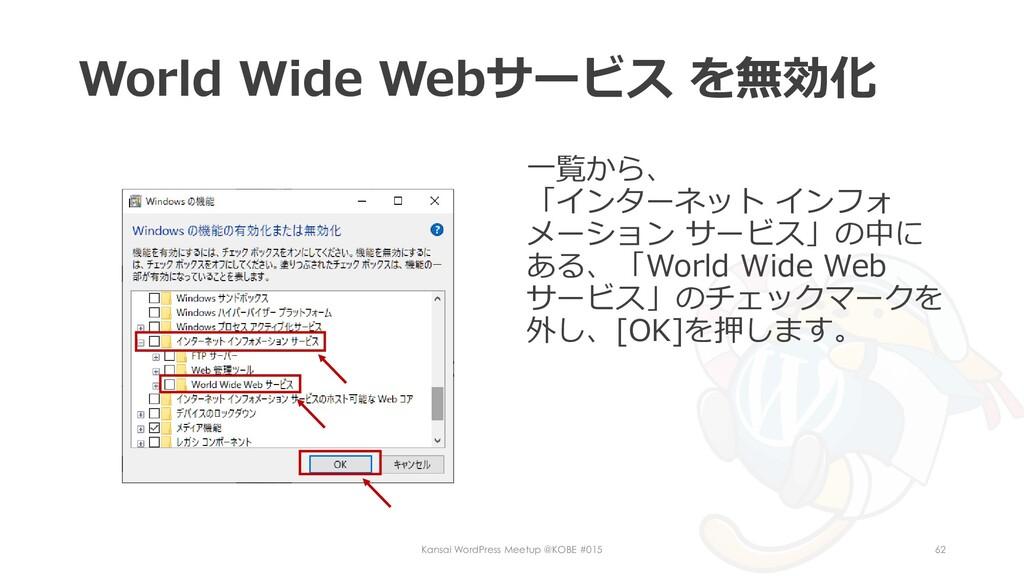 World Wide Webサービス を無効化 一覧から、 「インターネット インフォ メーシ...