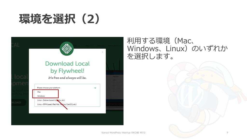 環境を選択(2) 利用する環境(Mac、 Windows、Linux)のいずれか を選択します...