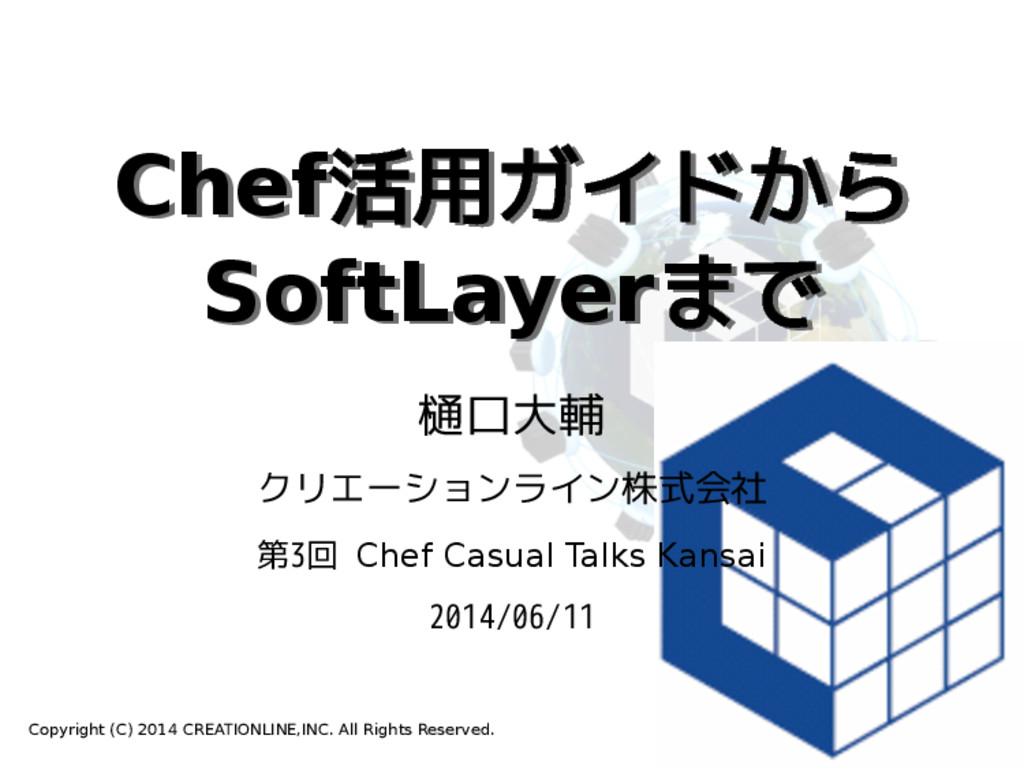 Chef活用ガイドから SoftLayerまで Chef活用ガイドから SoftLayerまで...