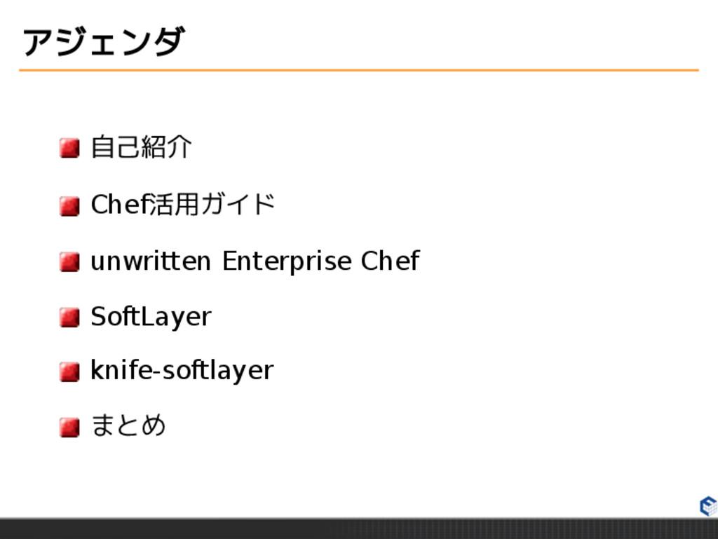 アジェンダ 自己紹介 Chef活用ガイド unwritten Enterprise Chef ...