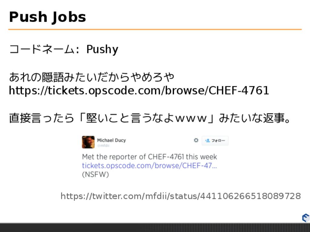 Push Jobs コードネーム: Pushy あれの隠語みたいだからやめろや https:/...