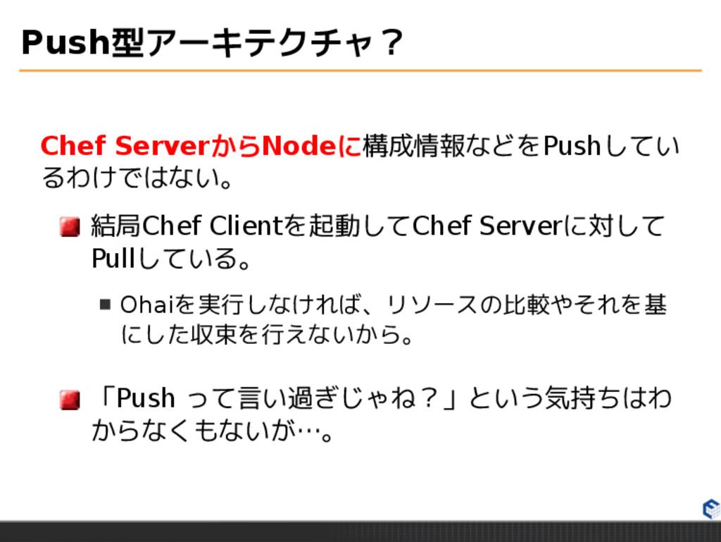 Push型アーキテクチャ? Chef ServerからNodeに構成情報などをPushしてい ...
