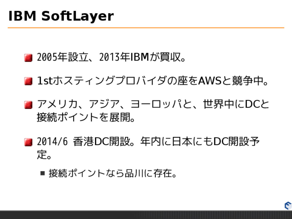 IBM SoftLayer 2005年設立、2013年IBMが買収。 1stホスティングプロバ...