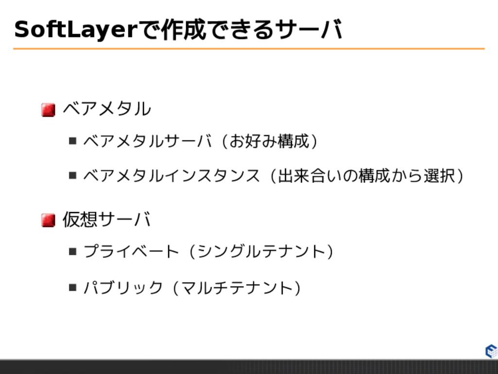 SoftLayerで作成できるサーバ ベアメタル ベアメタルサーバ (お好み構成) ベアメタル...