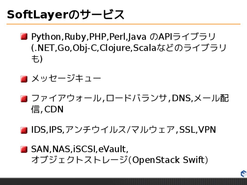 SoftLayerのサービス Python,Ruby,PHP,Perl,Java のAPIライ...