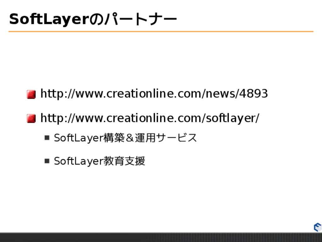 SoftLayerのパートナー http://www.creationline.com/new...