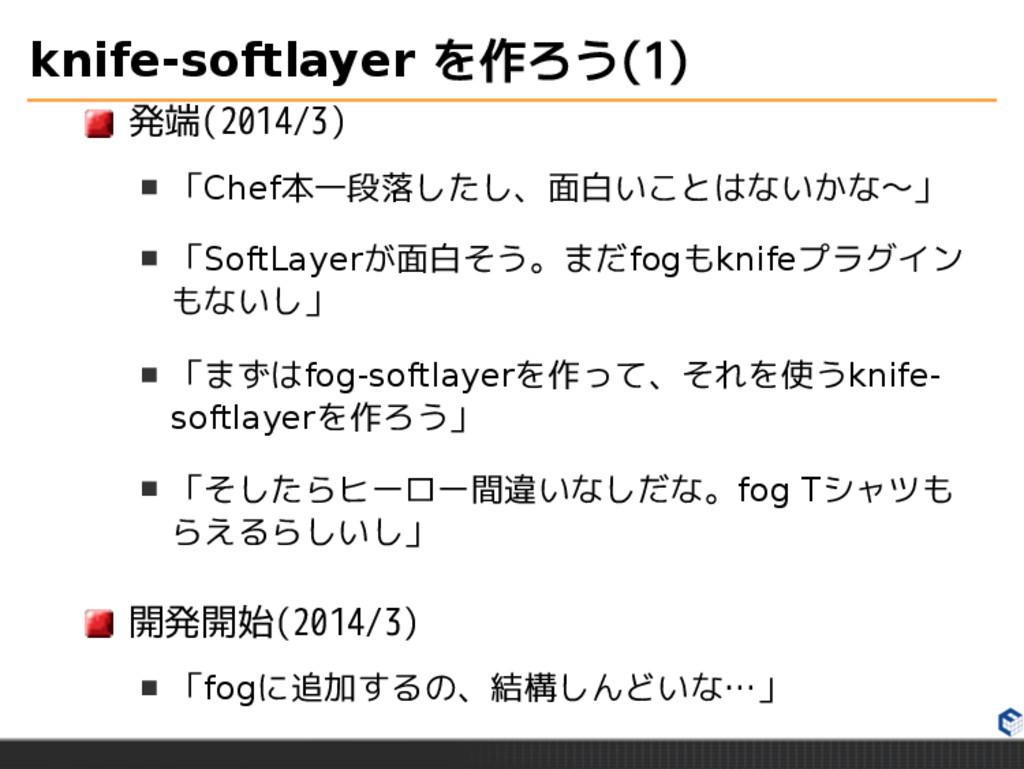 knife-softlayer を作ろう(1) 発端(2014/3) 「Chef本一段落したし...