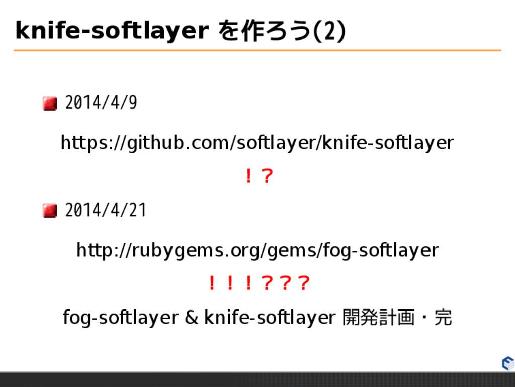 knife-softlayer を作ろう(2) 2014/4/9 https://github...