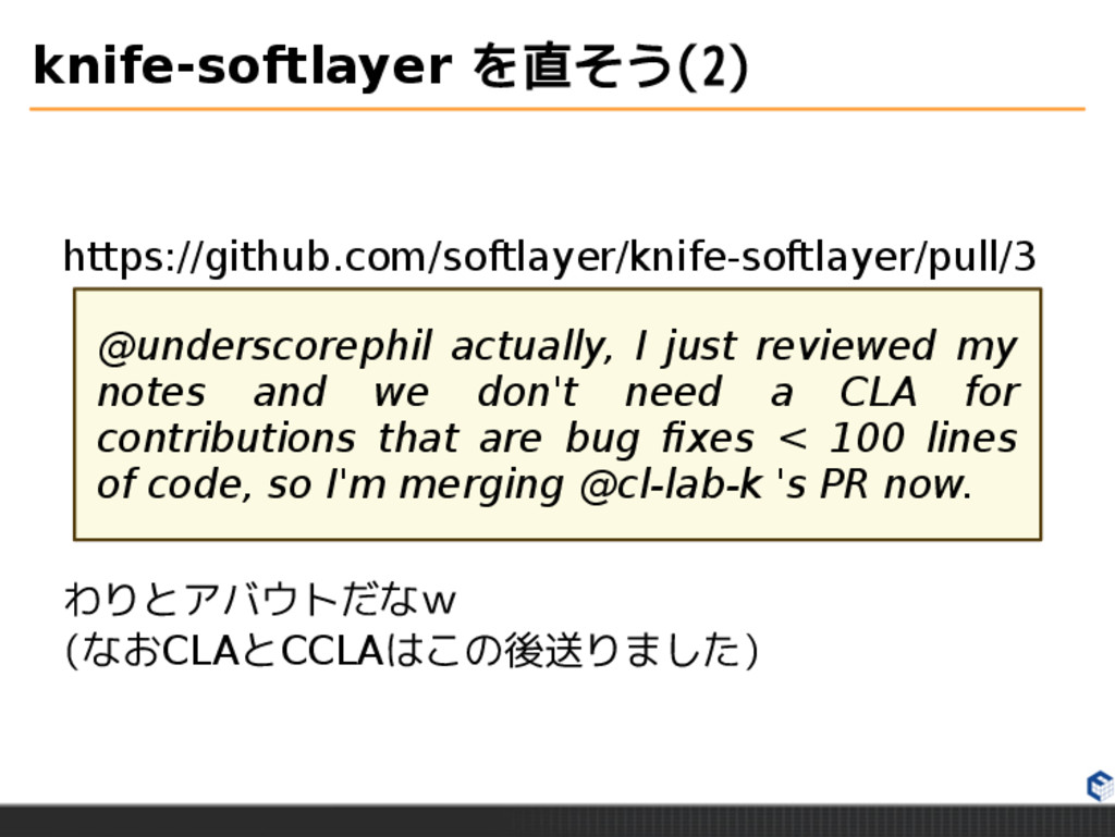 knife-softlayer を直そう(2) https://github.com/soft...