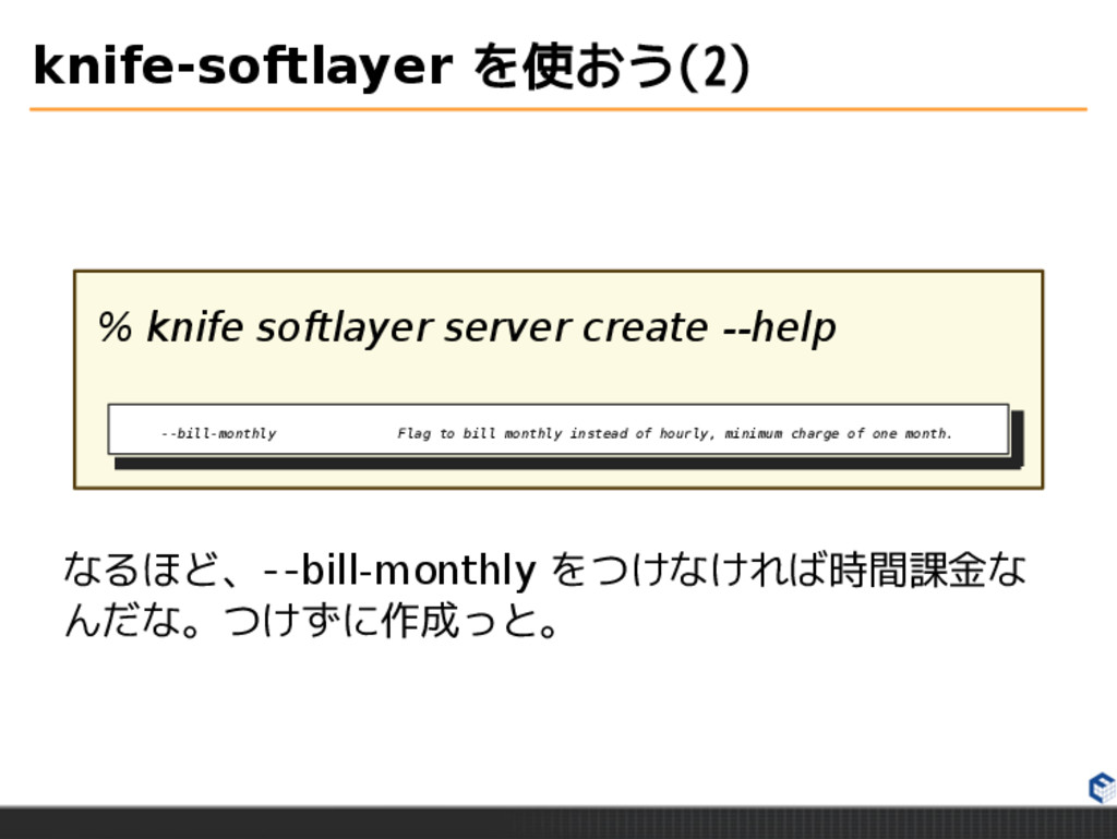 knife-softlayer を使おう(2) % knife softlayer serve...