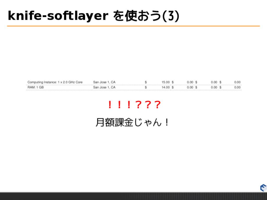 knife-softlayer を使おう(3) !!!??? 月額課金じゃん!