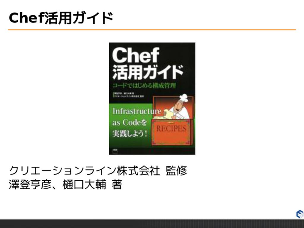 Chef活用ガイド クリエーションライン株式会社 監修 澤登亨彦、樋口大輔 著