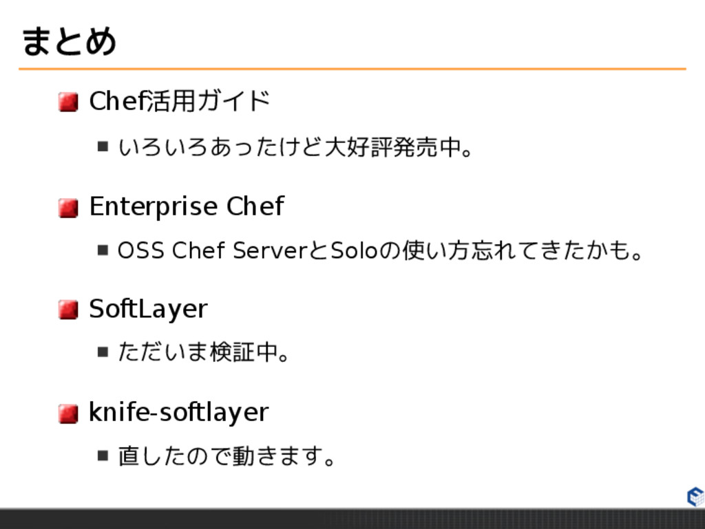 まとめ Chef活用ガイド いろいろあったけど大好評発売中。 Enterprise Chef ...
