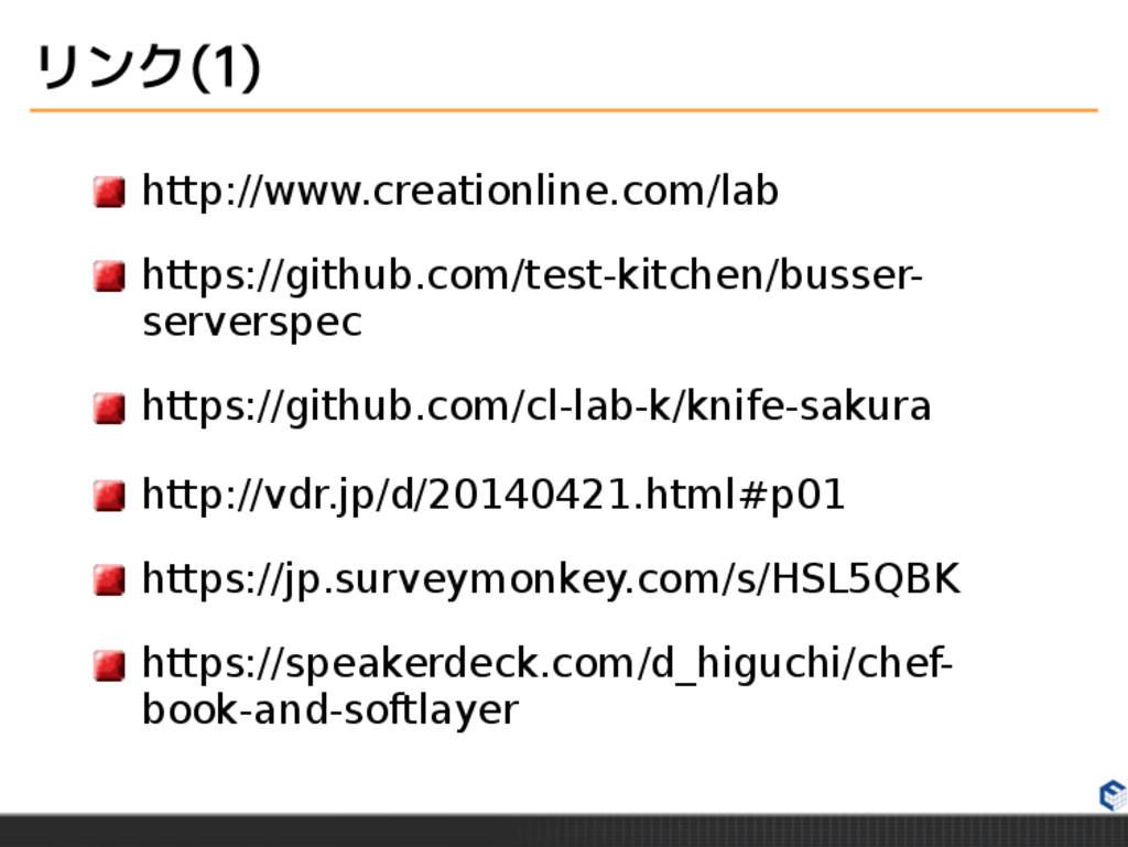 リンク(1) http://www.creationline.com/lab https://...