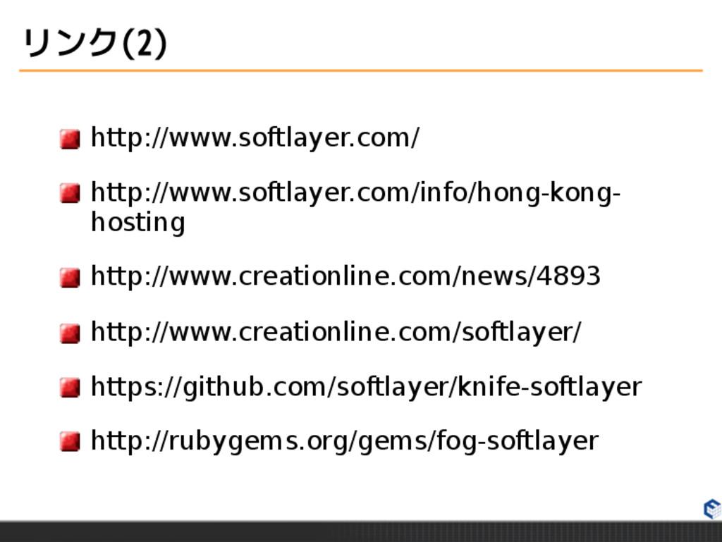 リンク(2) http://www.softlayer.com/ http://www.sof...