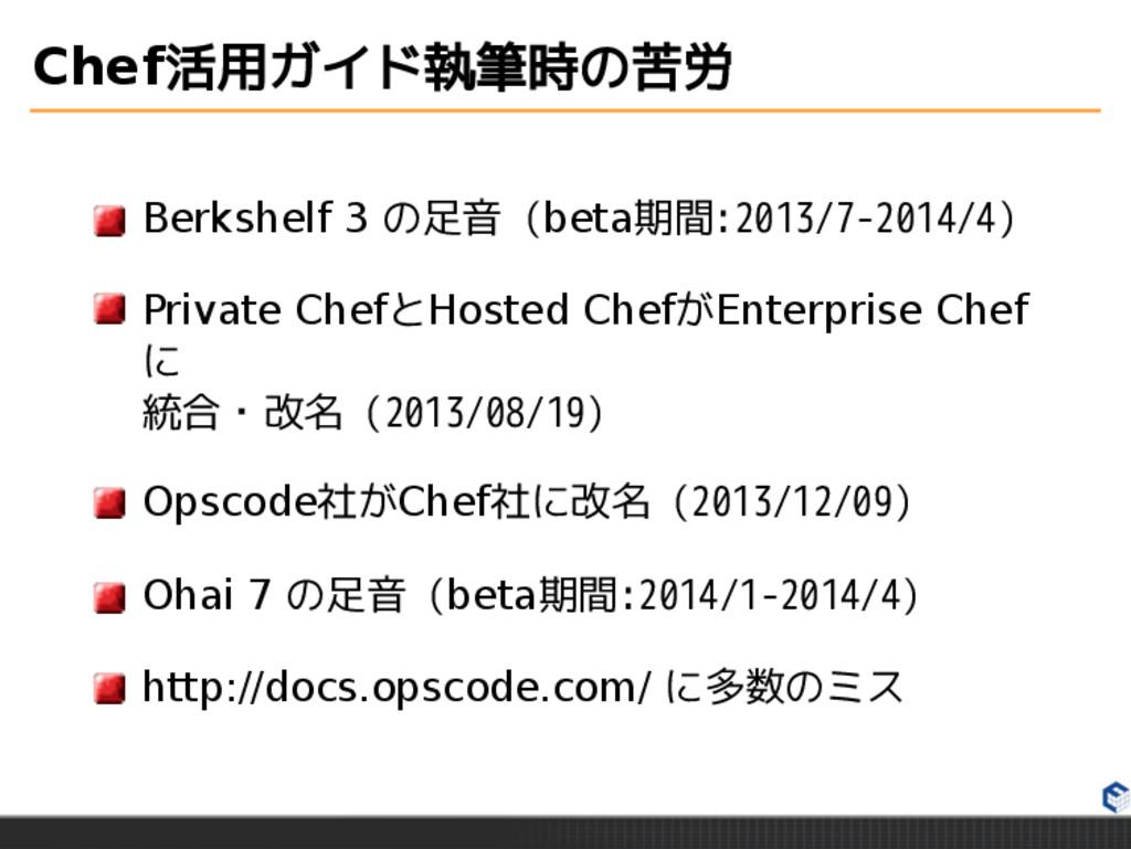 Chef活用ガイド執筆時の苦労 Berkshelf 3 の足音 (beta期間:2013/7-...