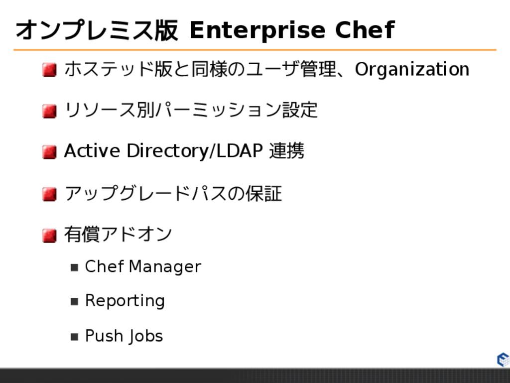 オンプレミス版 Enterprise Chef ホステッド版と同様のユーザ管理、Organiz...