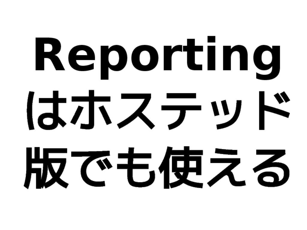 Reporting はホステッド 版でも使える