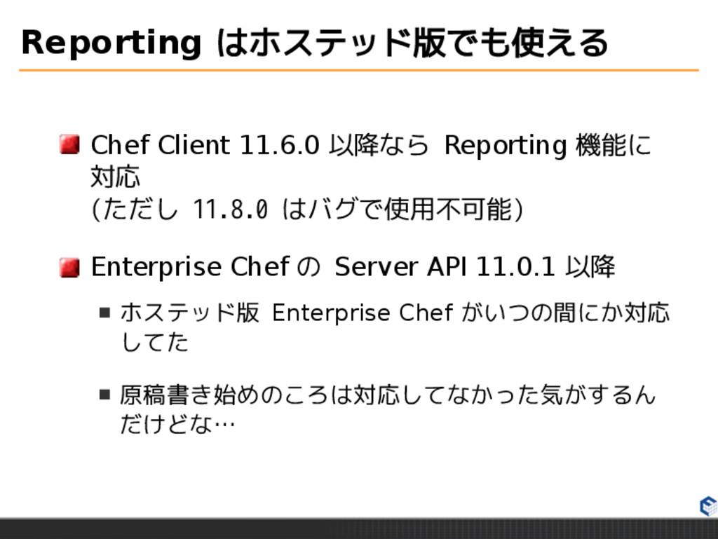 Reporting はホステッド版でも使える Chef Client 11.6.0 以降なら ...