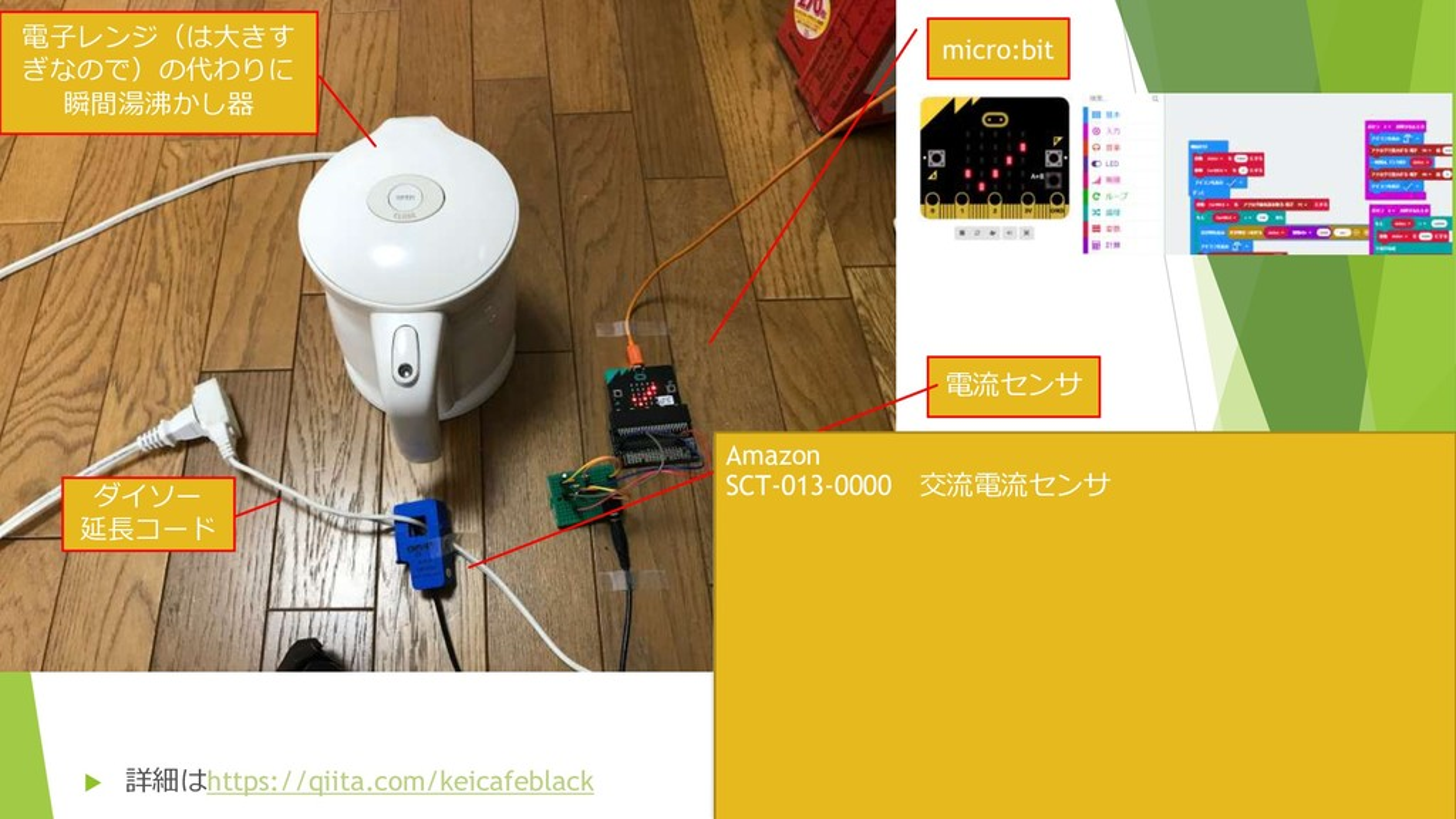 micro:bit 電流センサ ダイソー 延長コード 電子レンジ(は大きす ぎなので)の代わり...
